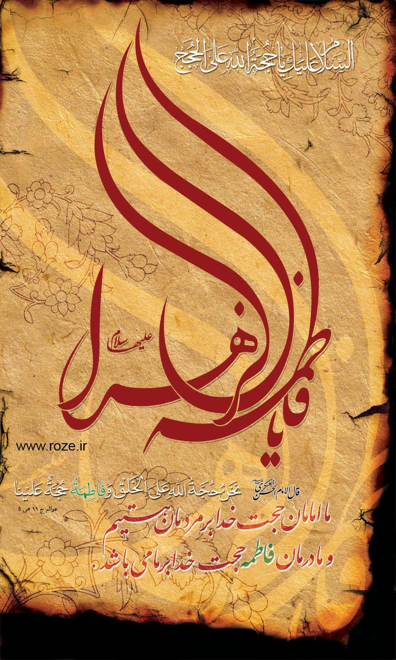 پوشش حضرت زهرا(س) هنگام ایراد خطبه فدک